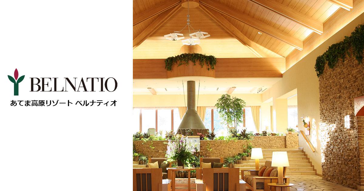 ステーキダイニング アイリス | レストラン&宴会 | 当間(あてま)高原リゾート ホテル ベルナティオ 公式...