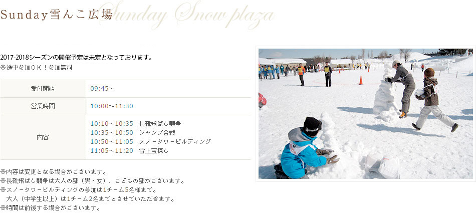 Sunday雪ん子広場