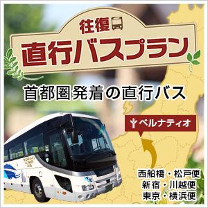 直行バス付きプラン