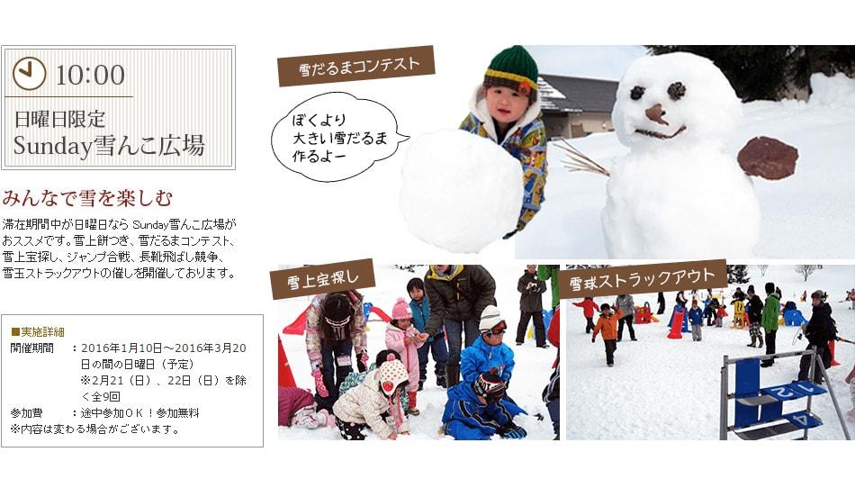 日曜日限定 sunday雪んこ広場